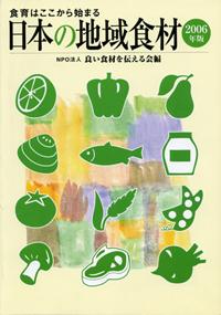 日本の地域食材